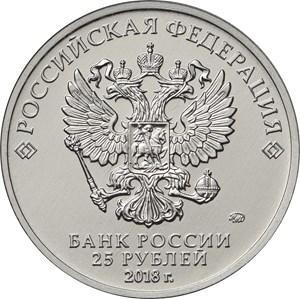 25 рублей 2018 Армейские Международные Игры