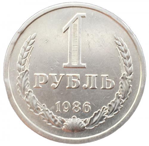 рубль 1986 года