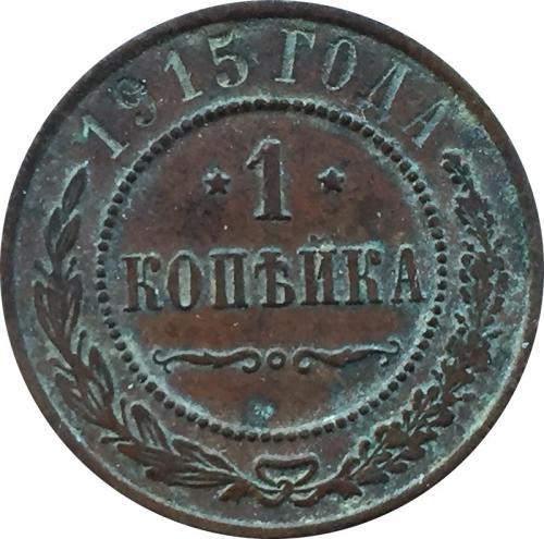 1 копейка 1915 года