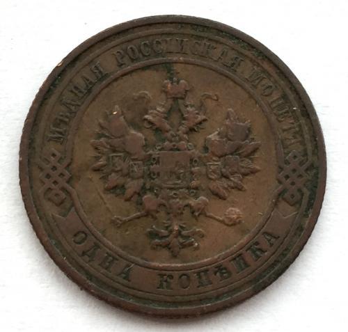 Копейка 1913 года