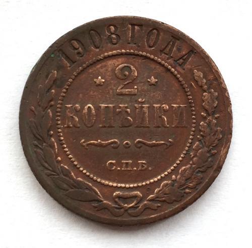 2 копейки 1908 года
