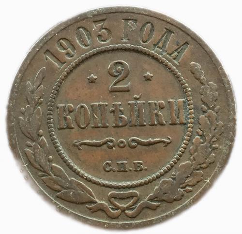 2 копейки 1903 года