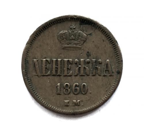 Денежка 1860 года