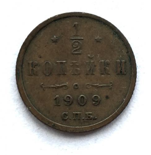 1 2 копейки 1909 года