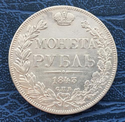 монета рубль 1843