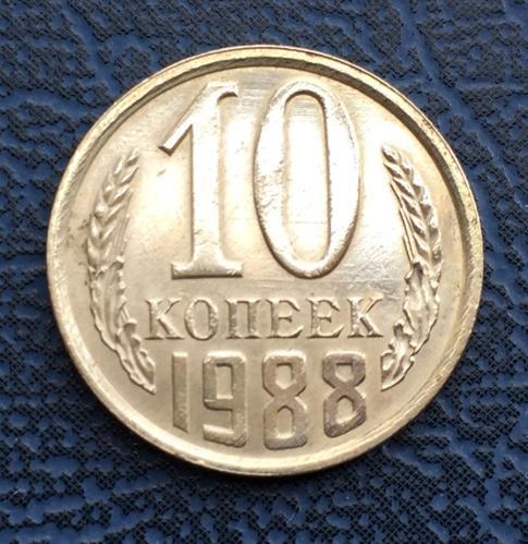 10 копеек 1988 года