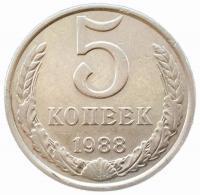 5 копеек 1988 года