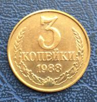 3 копейки 1988 года