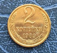2 копейки 1989 года
