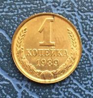1 копейка 1989 года