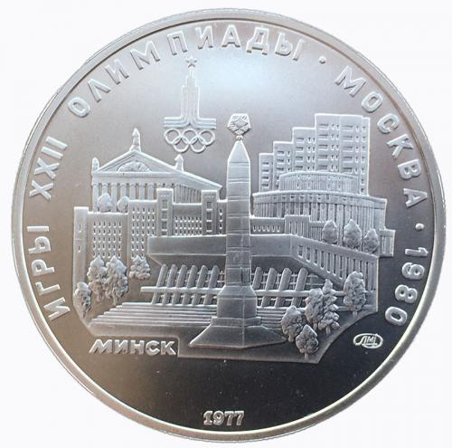 5 рублей 1977 Минск