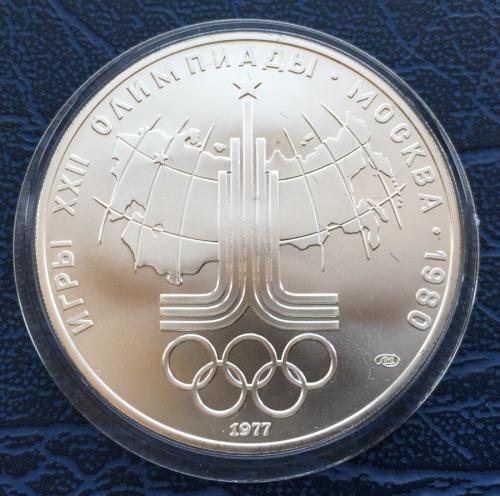 10 рублей 1977 Эмблема Олимпида 80