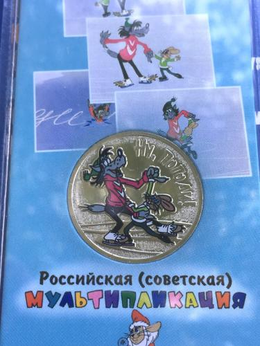 25 рублей ну погоди цветная