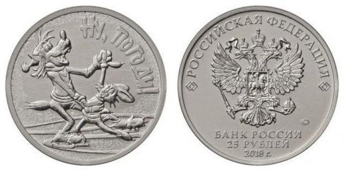 25 рублей Ну Погоди купить