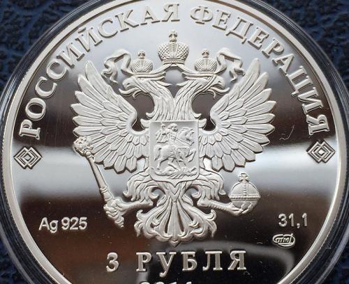 3 рубля Сочи 2014 Скелетон