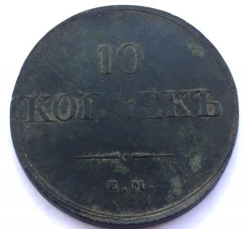 10 копеек 1838 года