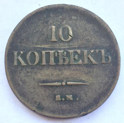 10 копеек 1838