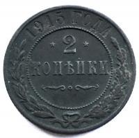 2 копейки 1912 года