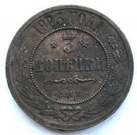 3 копейки 1903 года