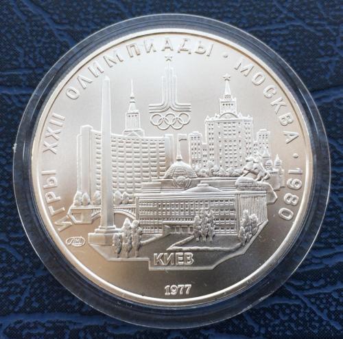 киев 1977 5 рублей
