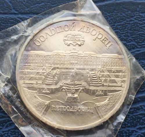 5 рублей петродворец 1990 цена