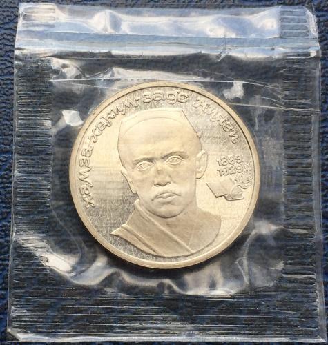 1 рубль ниязи 1989