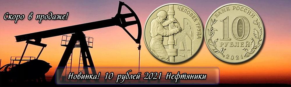 10 рублей Человек Труда Нефтяники