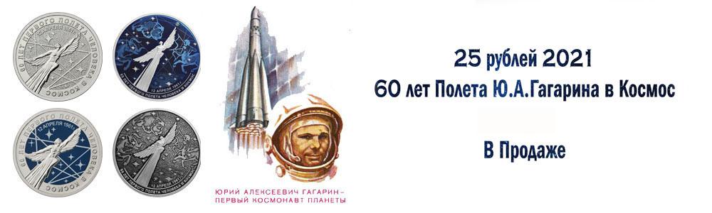 25 рублей 2021 60 лет Полета Гагарина